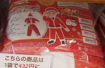 セリア クリスマス 衣装
