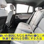 車酔いの原因にもなる車内の嫌なにおいを快適で癒される空間にする方法
