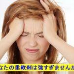 香害(こうがい)の定義や症状は?匂いが強くて眩暈や頭痛が出る?