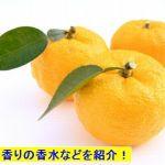 柚子の香水や香り製品でおすすめはアクアシャボン?口コミや値段は?