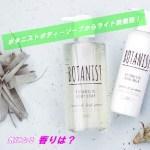 BOTANIST(ボタニスト)からボディーソープライトシリーズ新登場!気になる香りは?