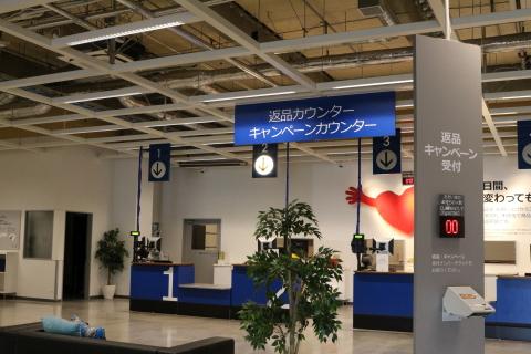 IKEA新三郷店返却カウンター