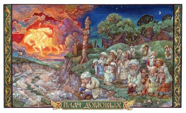 В. Корольков Плач домовых