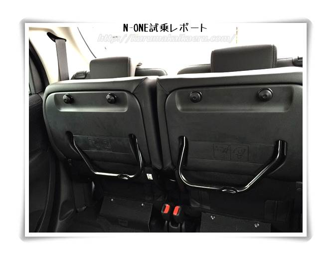 ホンダN-ONE 内装 後部座席 座面