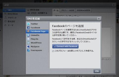 HootSuite Facebook ファンページ