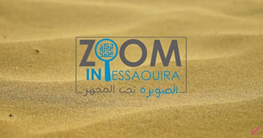 Zoom In - Essaouira