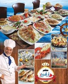 مطعم زفير للمأكولات البحرية والمشويات