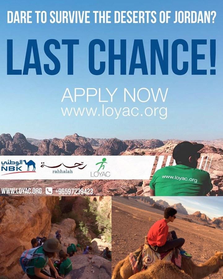 [Loyac] – برنامج رمال الأردن مخصص لعشاق المغامرة!