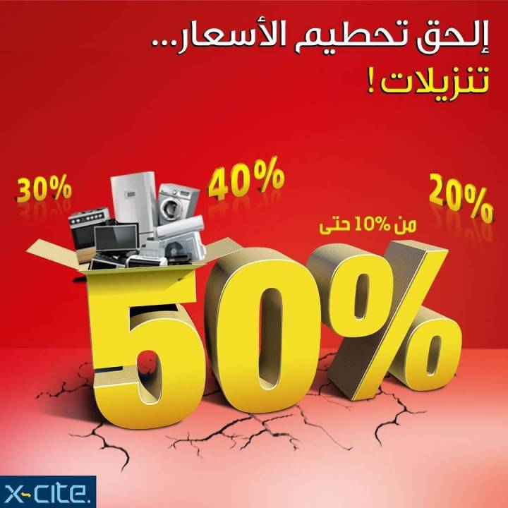 X-cite October Sale