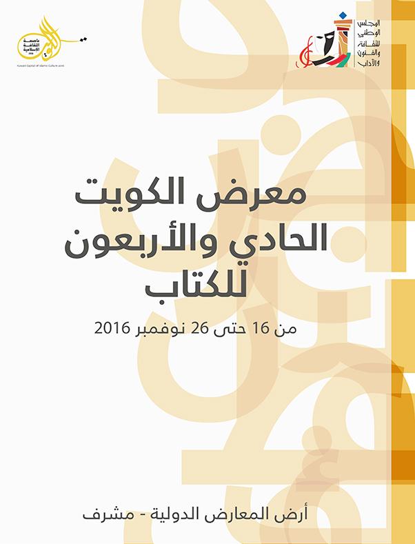 Arabic Books Exhibition معرض الكتاب العربي
