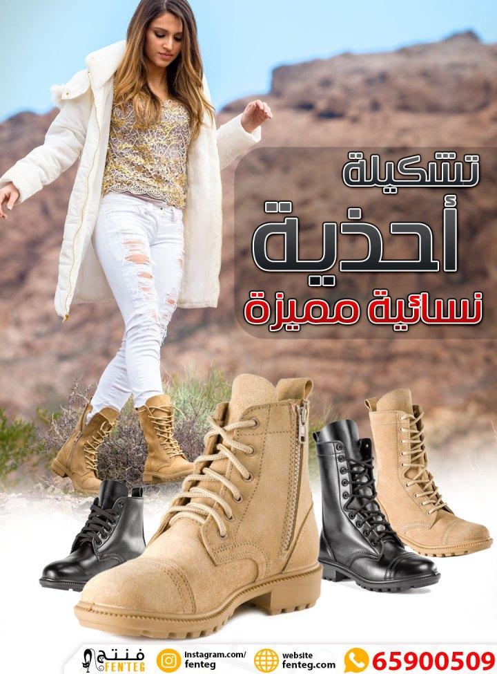 Ladies Shoes – أحذية نسائية