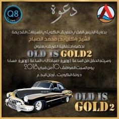 🚗دعوة لحضور إحتفالية الفريق الكويتي للسيارات القديمة