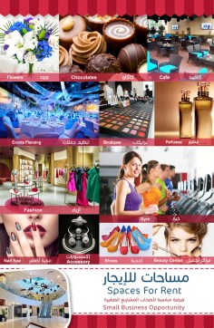 Spaces For Rent Ladies Activity – مساحات للإيجار نشاط حريمي