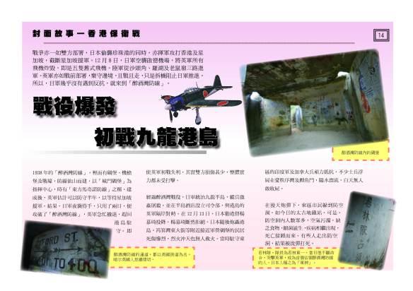 專題1 香港保衛戰2