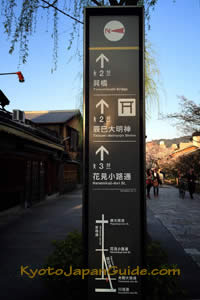 Gion street sign 021