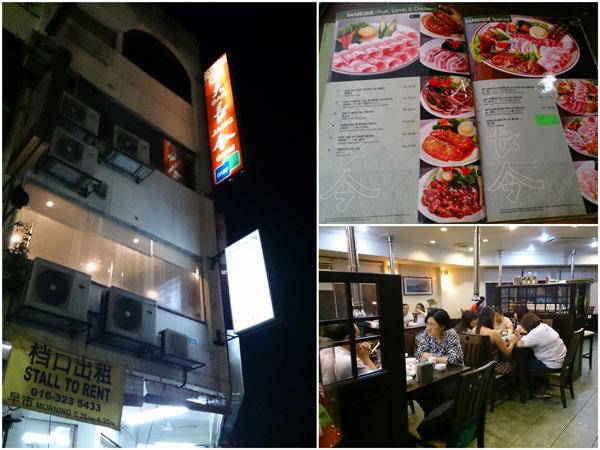 Dae Jang Gum Korean BBQ at Seksyen 14, Petaling Jaya