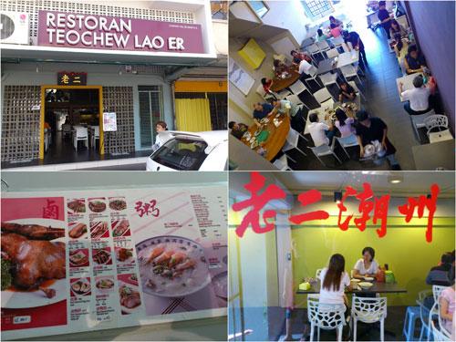restaurant teochew lau er, at jalan brunei, behind berjaya timesquare