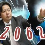 オカルト界のカリスマ山口敏太郎氏【未来人2062】と直接対決実現か!?