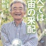 『奇跡のりんご』木村秋則氏がUFO内部で見た【地球滅亡のXデー】