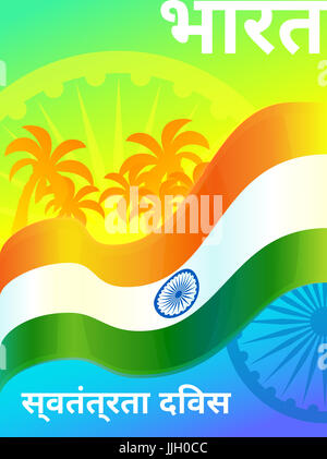 Text in Hindi means India Independence Day National holiday, 15
