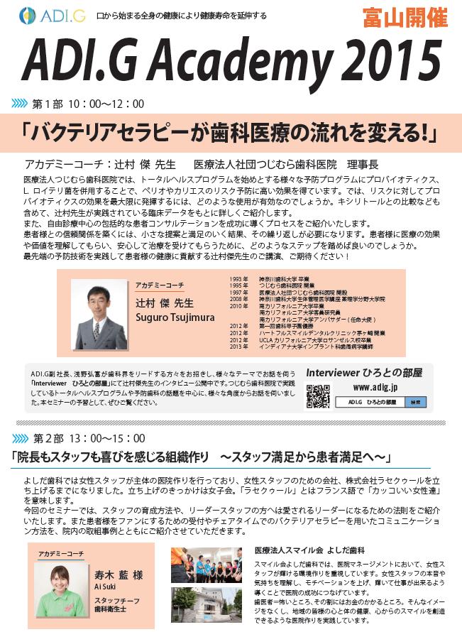 ADI.G Academy 2015 富山