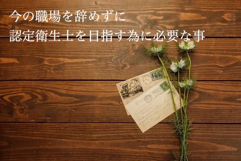 日本歯周病学会認定衛生士を目指すと退職路線まっしぐら?!
