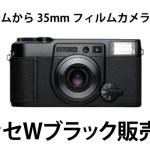 富士フイルムから35mmフィルムカメラが消える日。クラッセWブラック販売終了。