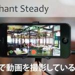 iPhoneで動画を撮影している人必見!小型スタビライザー「Elephant Steady(エレファントステディ)」
