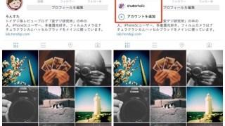 Instagramアプリで複数アカウントの切り替えが可能に!(バージョン7.15)
