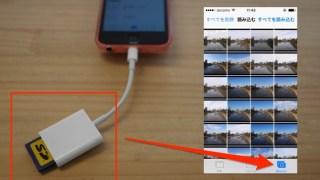 デジカメで撮った写真をiPhoneに読み込もう!Apple純正「iPhone用SDカードリーダー」はやっぱり便利だった!