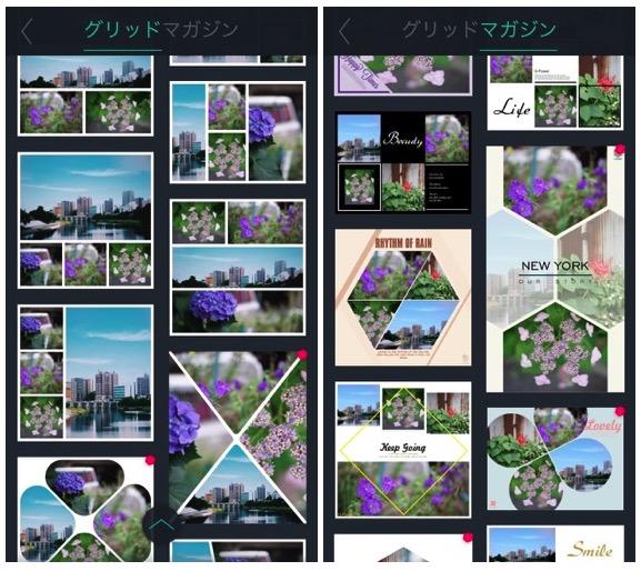 自動でコラージュ写真を作ってくれる便利なアプリ「写真コラージュ – フレームエディタとフォトステッチ」