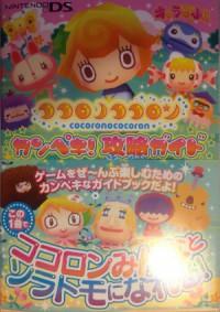 Cocoro no Cocoron, sugarsweet Animal Crossing?