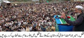 Accountability must begin with PM Nawaz Sharif : Siraj ul Haq