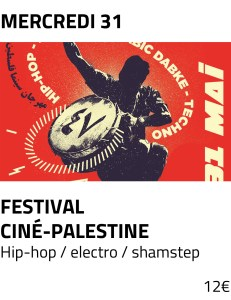Visus site - cine palestine