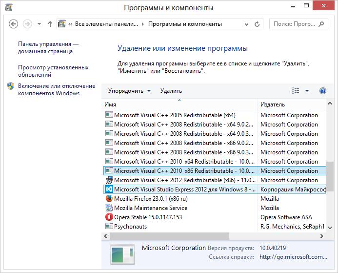 Мгновенный способ устранения ошибки 0xc000007b