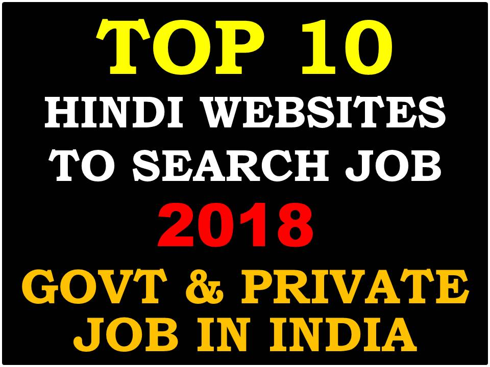 Top 10 Job Search Hindi Websites for Public Private Sector 2018