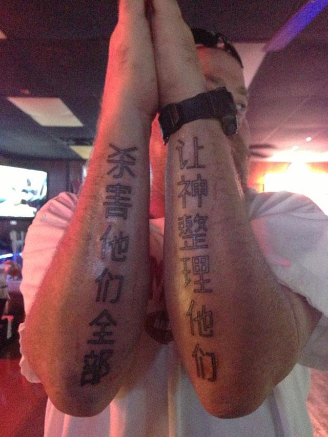 Kanzi Smatter Chinese tattoo translation