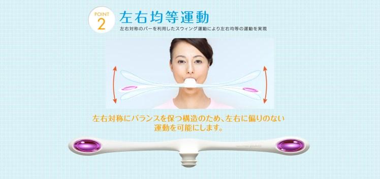 Facial Fitness PAO Face Exercising Device