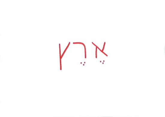 hebrew word eretz