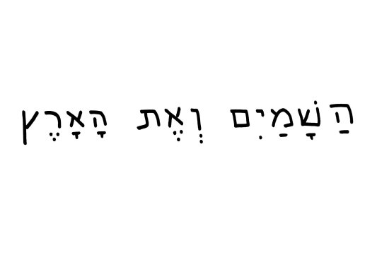 hebrew the heavens and the earth