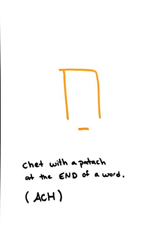 hebrew letter chet with a patach