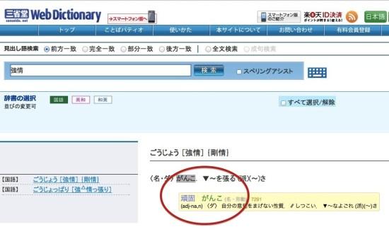 japanese-japanese-definitions