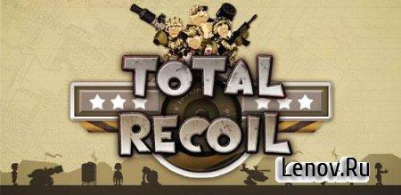 Total Recoil (обновлено v 2.0.5) Mod (много денег)