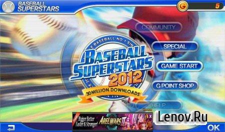 Baseball Superstars® 2012 (обновлено v 1.1.5) Mod (бесконечные деньги)