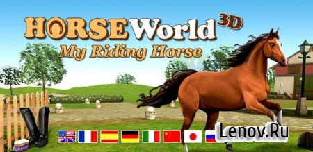 HorseWorld 3D: My Riding Horse (обновлено v 2.6) Mod (Unlimited Money)