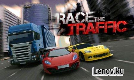 Race The Traffic (обновлено v 1.0.21) Mod (много денег)