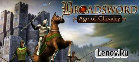 Broadsword: Age of Chivalry (обновлено v2.02) Mod