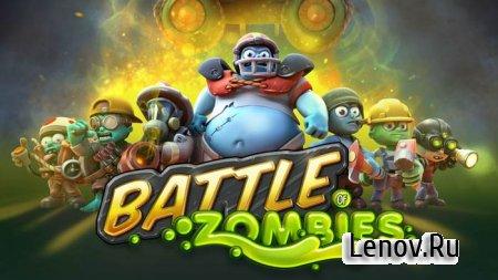 Битва Зомби – ММО Стратегия (обновлено v 1.0.153)