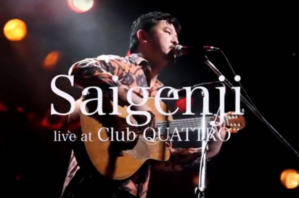 Saigenji2