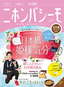紅茶教室 日本橋 紅茶サロン